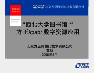 """"""" 西北大学图书馆 """" 方正 Apabi 数字资源应用"""
