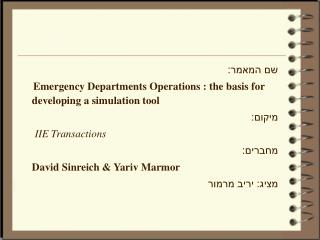 שם המאמר:  Emergency Departments Operations : the basis for developing a simulation tool מיקום:
