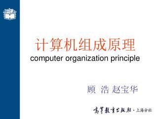 计算机组成原理 computer organization principle
