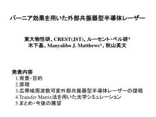 東大物性研、 CREST(JST) 、ルーセント・ベル研 A 木下基、 Manyalibo J. Matthews A 、秋山英文