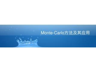Monte-Carlo 方法及其应用