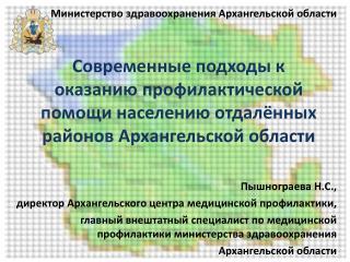 Пышнограева  Н.С.,  директор Архангельского центра медицинской профилактики,