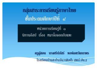 กลุ่มสาระการเรียนรู้ ภาษาไทย ชั้น ประถมศึกษาปีที่  ๔