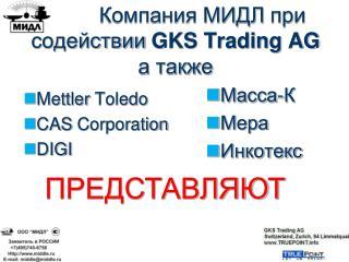 Компания МИДЛ при              содействии  GKS Trading AG  а также