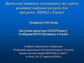 Проблемні питання моніторингу та оцінки розвитку кадрових ресурсів для  програми  ППМД  в Україні
