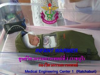 ศูนย์วิศวกรรมการแพทย์ที่ 1 (ราชบุรี)