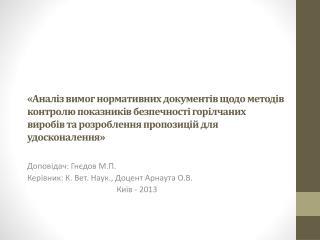 Доповідач:  Гнєдов  М.П. Керівник: К.  Вет . Наук., Доцент  Арнаута  О.В. Київ - 2013