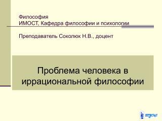 Философия ИМОСТ, Кафедра философии и психологии Преподаватель Соколюк Н.В., доцент