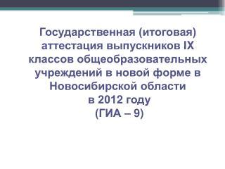 Письмо  Минобрнауки  НСО от 26.10.2011 г. № 12-6339