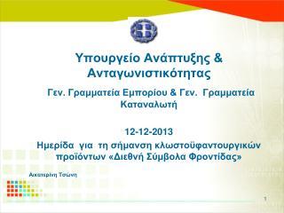 Υπουργείο Ανάπτυξης & Ανταγωνιστικότητας  Γεν. Γραμματεία Εμπορίου & Γεν.  Γραμματεία Καταναλωτή