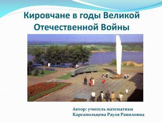 Кировчане  в годы Великой Отечественной Войны