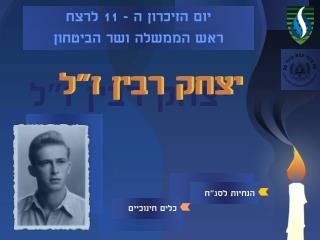 יום הזיכרון ה - 11 לרצח ראש הממשלה ושר הביטחון