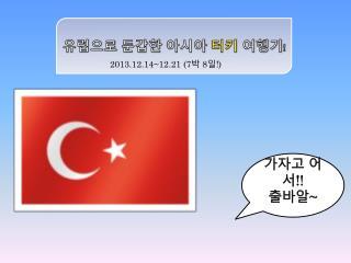 유럽으로 둔갑한 아시아  터키  여행기 !