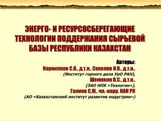 ЭНЕРГО- И РЕСУРСОСБЕРЕГАЮЩИЕ ТЕХНОЛОГИИ ПОДДЕРЖАНИЯ СЫРЬЕВОЙ БАЗЫ РЕСПУБЛИКИ КАЗАХСТАН