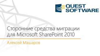 Сторонние средства миграции для  Microsoft SharePoint 2010