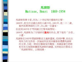 馬諦斯  Matisse, Henri 1869-1954