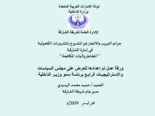 دولة الإمارات العربية المتحدة  وزارة الداخلية الإدارة العامة لشرطة الشارقة