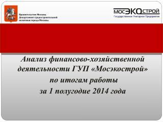 Анализ финансово-хозяйственной деятельности ГУП « Мосэкострой »  по итогам работы