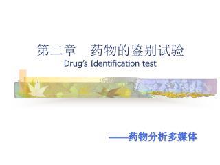 第二章  药物的鉴别试验 Drug's Identification test