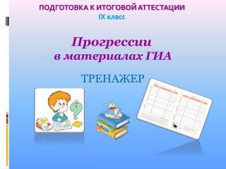 ПОДГОТОВКА К ИТОГОВОЙ АТТЕСТАЦИИ IX  класс