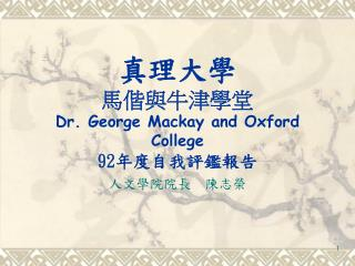真理大學 馬偕與牛津學堂 Dr. George Mackay and Oxford College 92 年度自我評鑑報告
