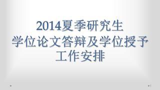 2014夏季研究生 学位论文答辩及学位授予工作安排