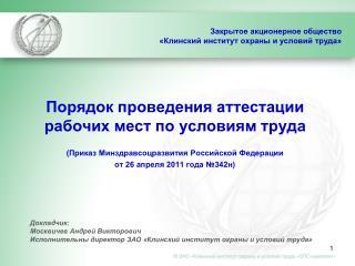 Закрытое акционерное общество «Клинский институт охраны и условий труда»