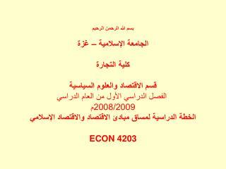 بسم الله الرحمن الرحيم  الجامعة الإسلامية – غزة  كلية التجارة قسم الاقتصاد والعلوم السياسية