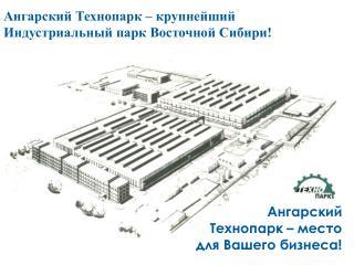 Ангарский Технопарк – крупнейший Индустриальный парк Восточной Сибири!