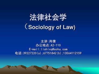 法律社会学 ( Sociology of Law)