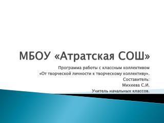 МБОУ « Атратская  СОШ»