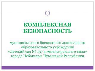 КОМПЛЕКСНАЯ БЕЗОПАСНОСТЬ  муниципального бюджетного дошкольного  образовательного учреждения
