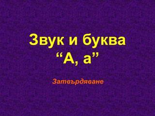 """Звук и буква  """"А, а"""""""
