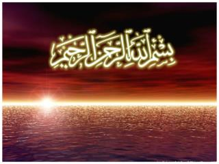 In the Name of  Allah  who is the most  beneficent and  merciful.
