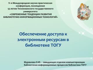 V–я Международная научно-практическая конференция, посвященная
