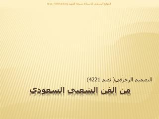 من الفن الشعبي السعودي