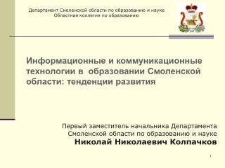 Информационные и коммуникационные технологии в  образовании Смоленской области: тенденции развития