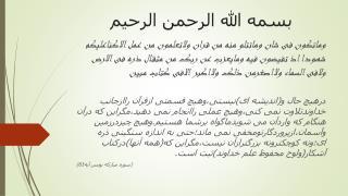 بسمه الله الرحمن الرحیم