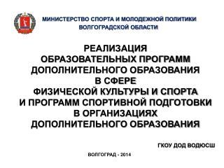 Министерство спорта и молодежной политики   Волгоградской области