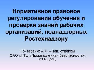 Гонтаренко А.Ф. – зав. отделом ОАО «НТЦ «Промышленная безопасность», к.т.н., доц.