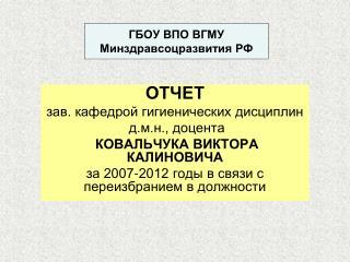 ГБОУ ВПО ВГМУ Минздравсоцразвития РФ