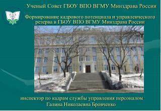 Формирование кадрового потенциала и управленческого резерва в ГБОУ ВПО ВГМУ Минздрава России