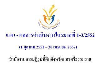 แผน - ผลการดำเนินงานไตรมาสที่ 1-3/255 2 (1 ตุลาคม 255 1  – 30 เมษายน 2552)