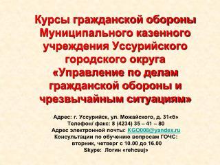Адрес: г. Уссурийск, ул. Можайского, д. 31«б» Телефон/ факс: 8 (4234) 35 – 41 – 80