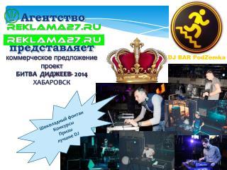 коммерческое предложение проект БИТВА  ДИДЖЕЕВ- 2014 ХАБАРОВСК