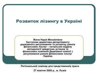 Розвиток лізингу в Україні
