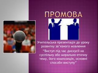 Промова