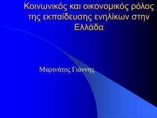 Κοινωνικός και οικονομικός ρόλος της εκπαίδευσης ενηλίκων στην Ελλάδα