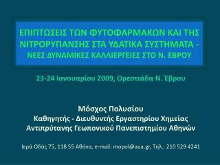 23-24  Ιανουαρίου 2009, Ορεστιάδα Ν. Έβρου Μόσχος  Πολυσίου