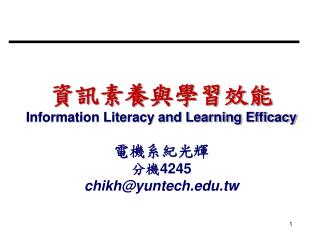 ????????? Information Literacy and Learning Efficacy ?????? ?? 4245 chikh@yuntech.tw